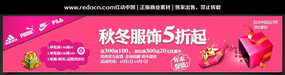 淘宝秋冬服饰打折banner