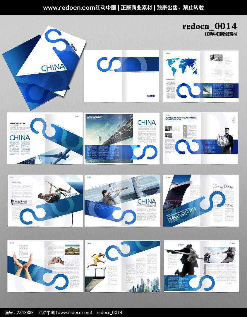 公司宣传册版式设计图片