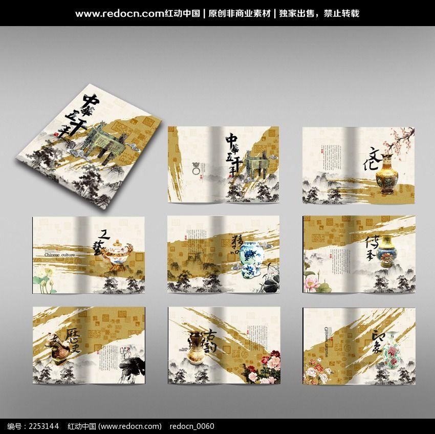 中华五千年文化画册图片