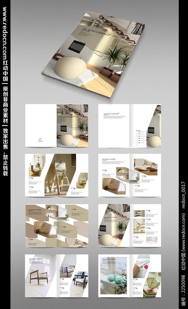 家居画册排版设计  psd图片