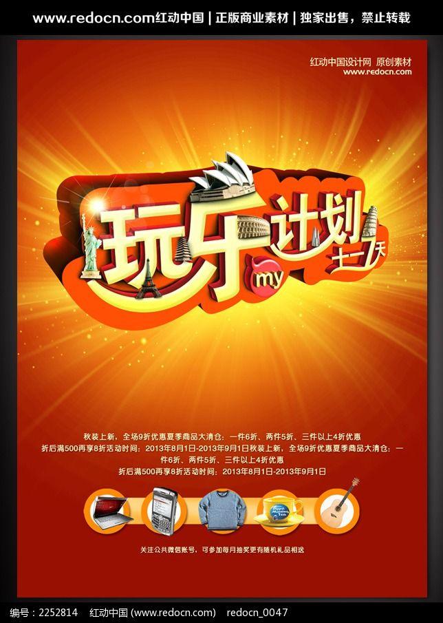 十一旅游活动海报_海报设计/宣传单/广告牌图片素材