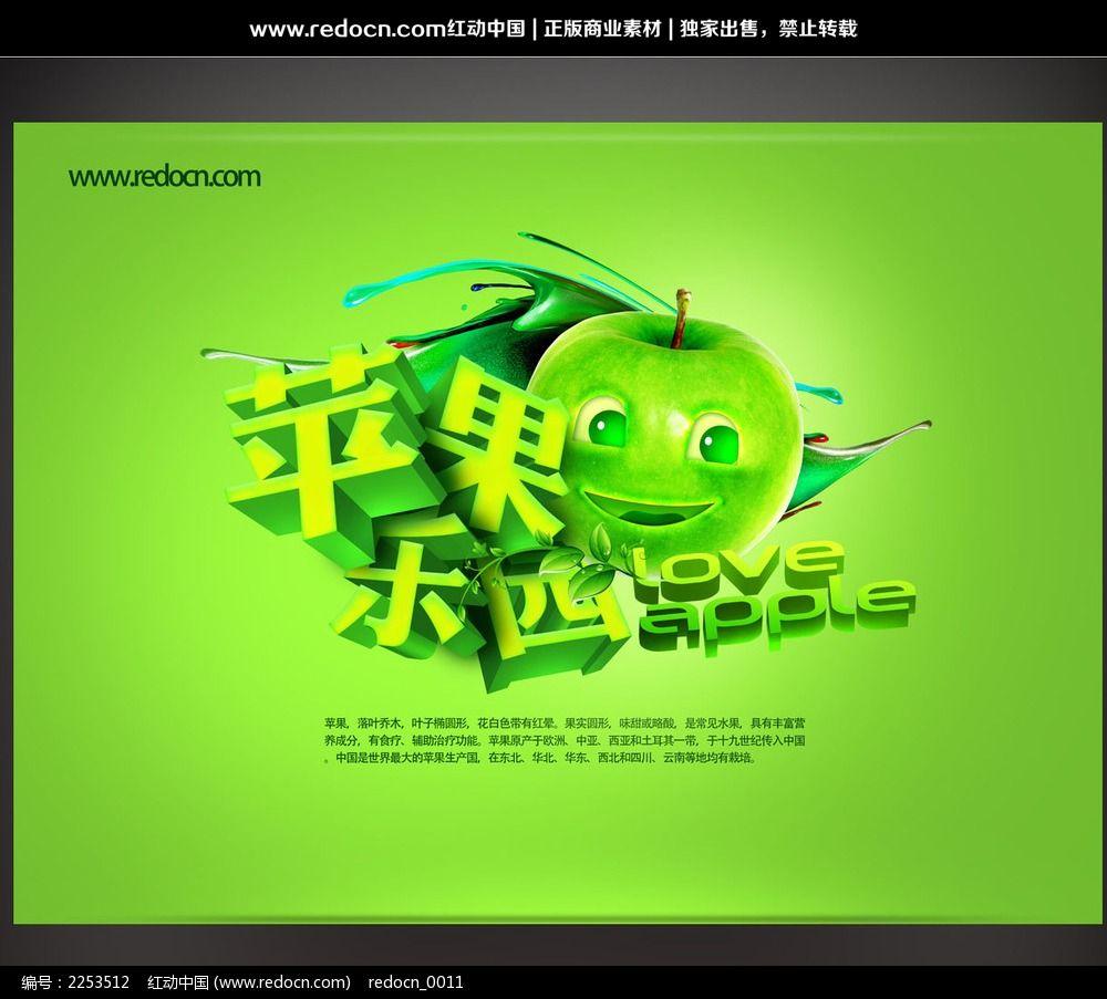 苹果店海报_海报设计/宣传单/广告牌图片素材