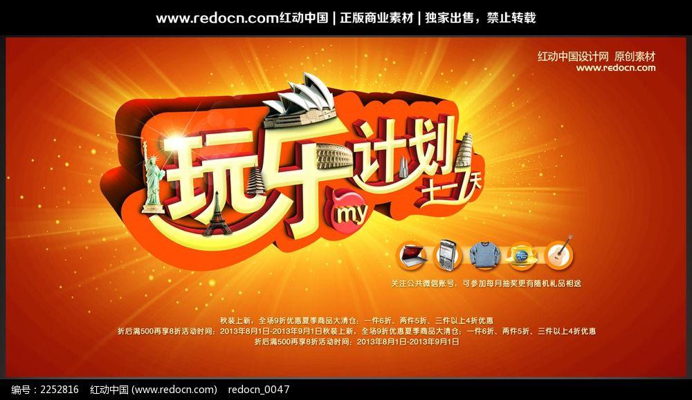 国庆节旅游海报_海报设计/宣传单/广告牌图片素材
