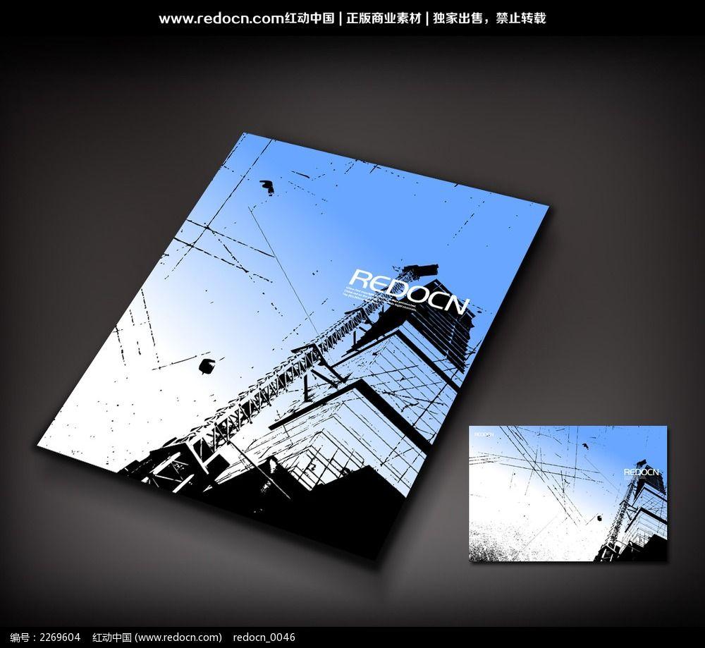 建筑企业宣传画册封面设计psd下载
