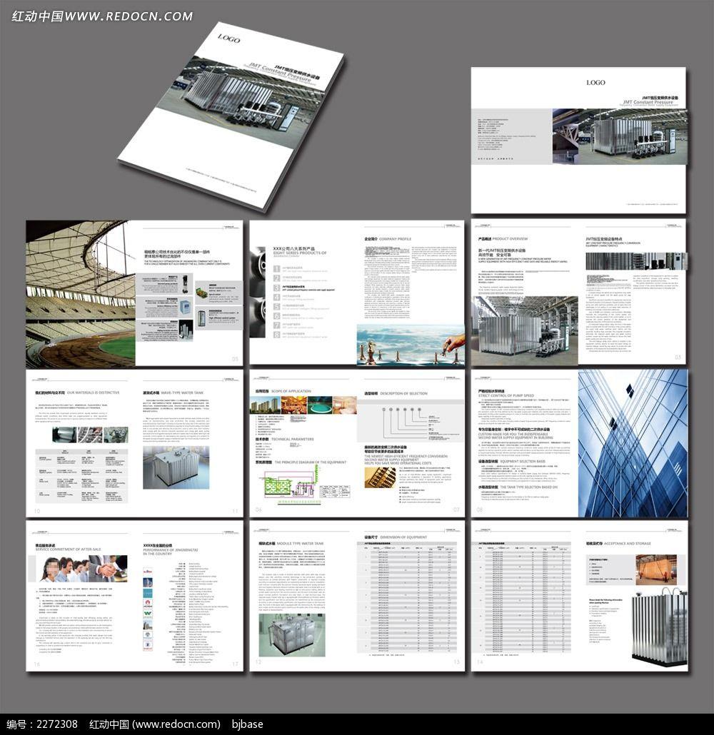 时尚画册 简约画册设计 简洁大气企业产品画册 企业产品画册模板下载图片