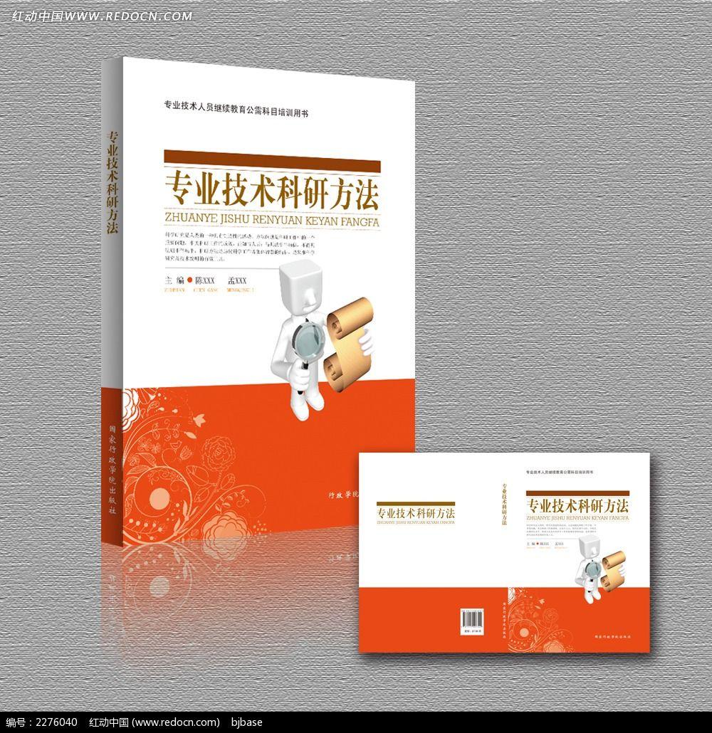 图书封面设计 教材图书封面设计 学校教材封面设计 书籍封面设计图片