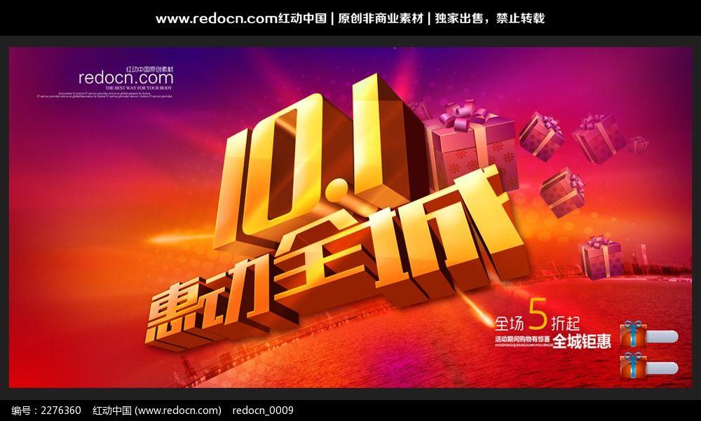 国庆活动海报_节日素材图片素材