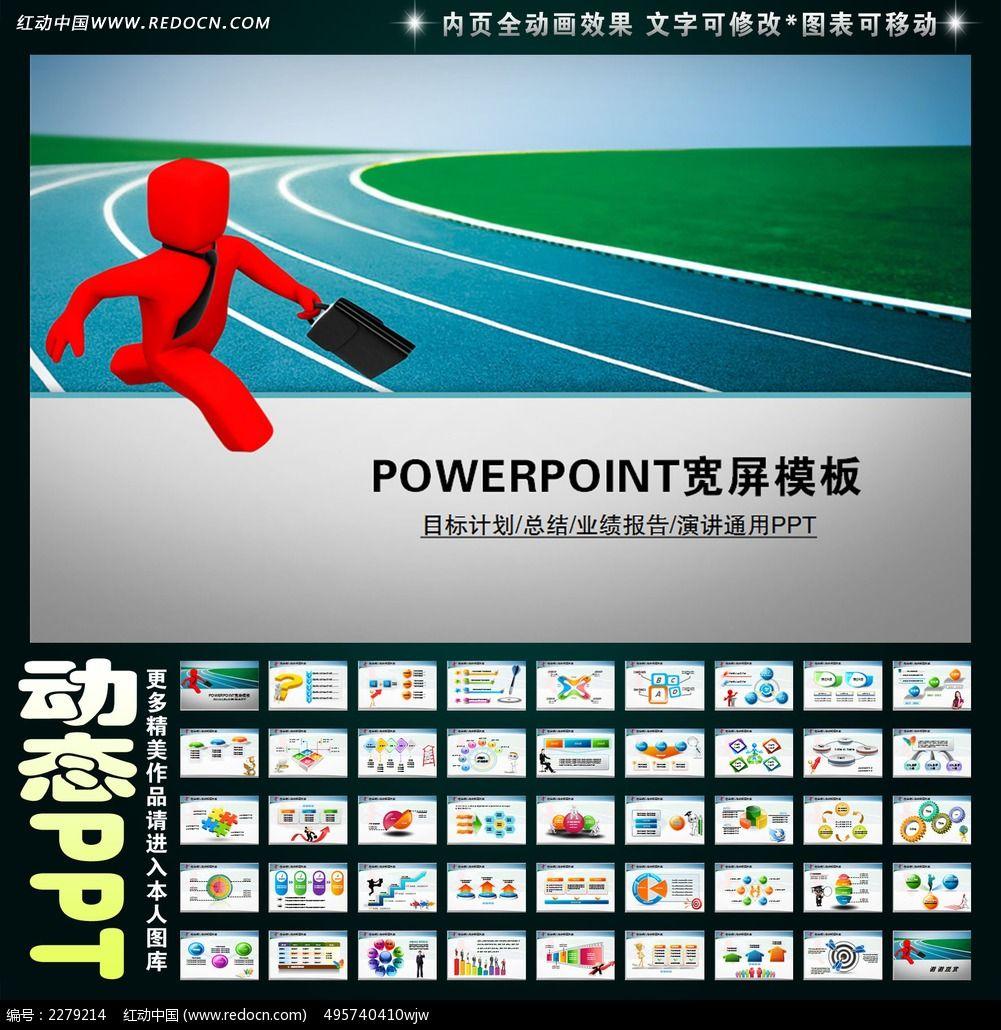 工作目标计划总结ppt_ppt模板/ppt背景图片图片素材