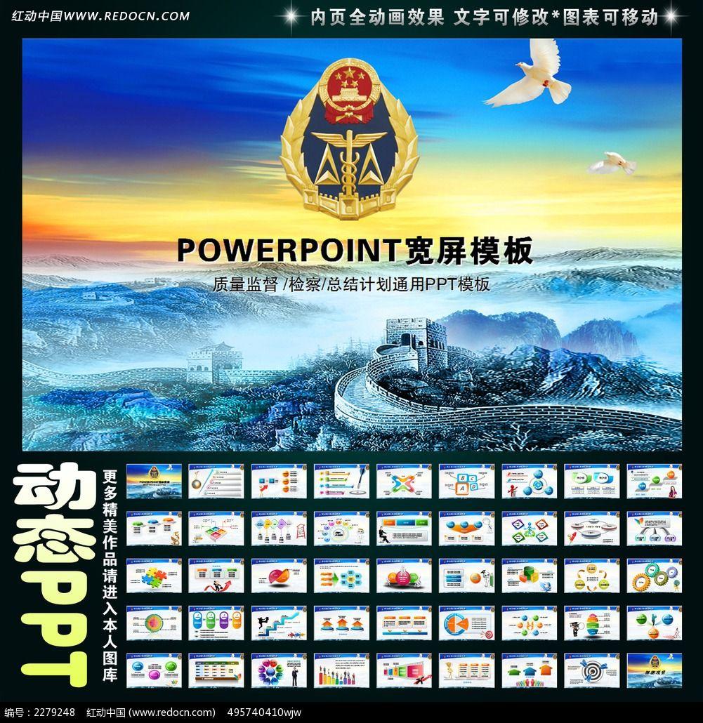 标签:PPT PPT模板 PPT背景 PPT图表 POWERPOINT 工作 会议 报告