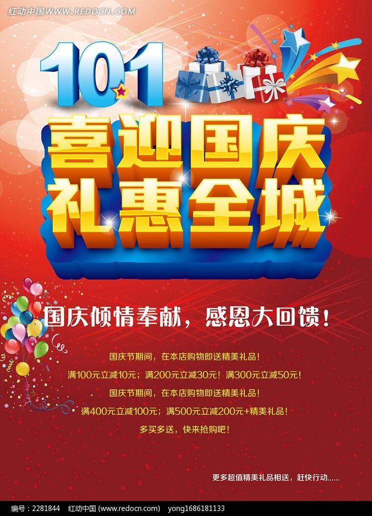 国庆节 促销活动海报_节日素材图片素材