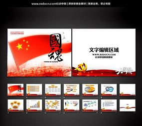 2013国庆ppt