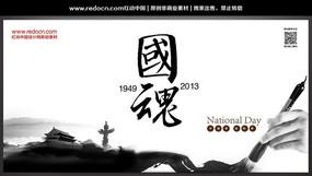 中国风国庆展板 PSD