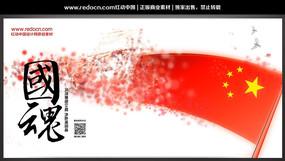中国风国庆展板背景 PSD
