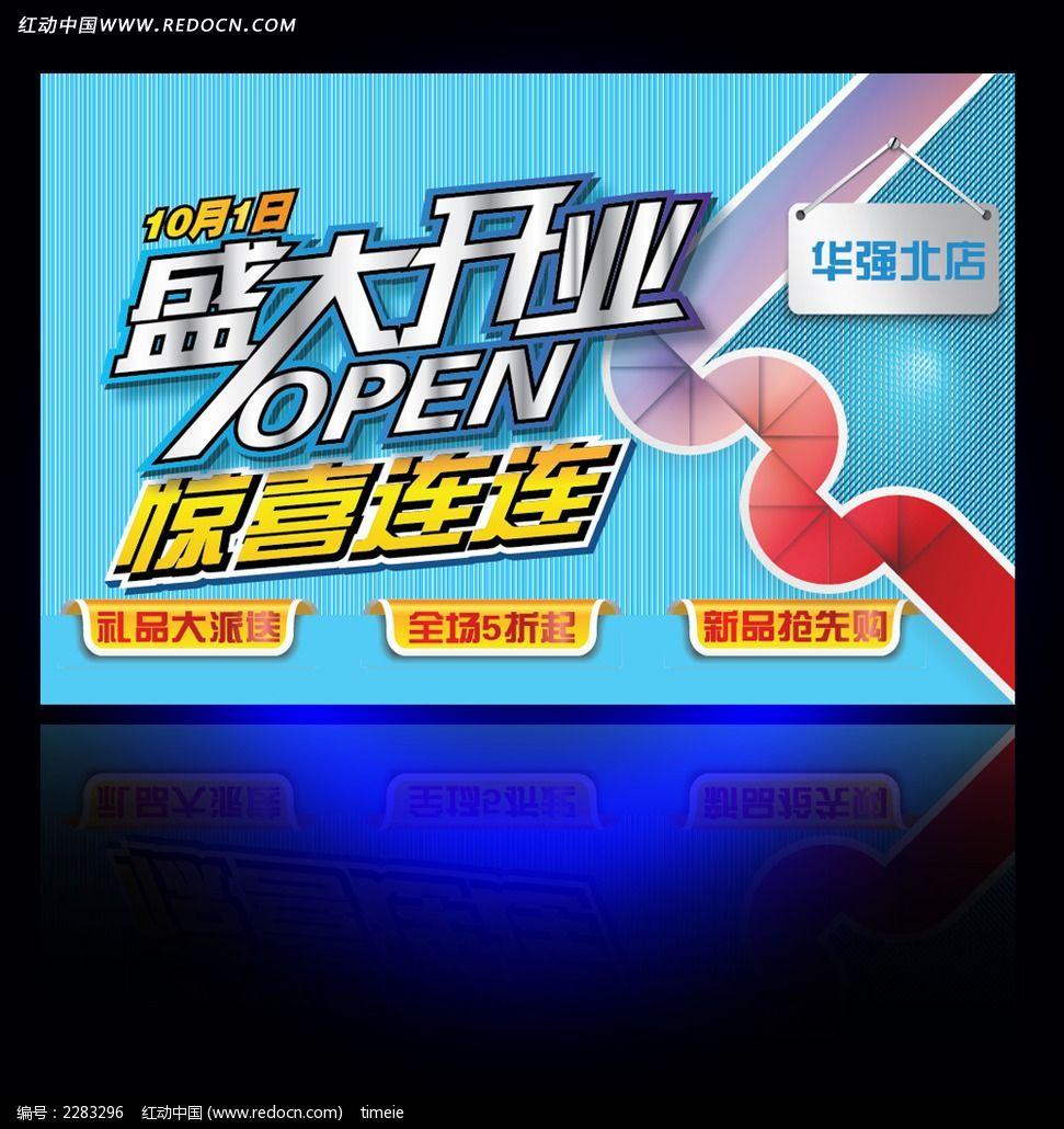 十月一日国庆节盛大开业海报