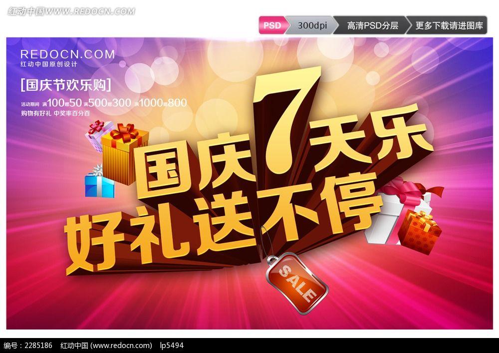 国庆节促销活动海报下载