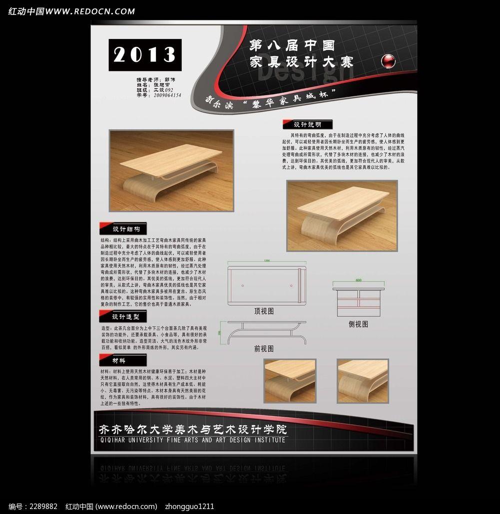 家具设计大赛海报