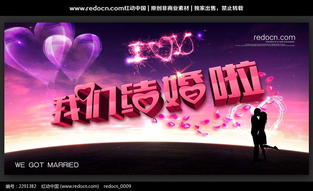 新婚庆典背景 [psd]; 红色婚礼喷绘背景;