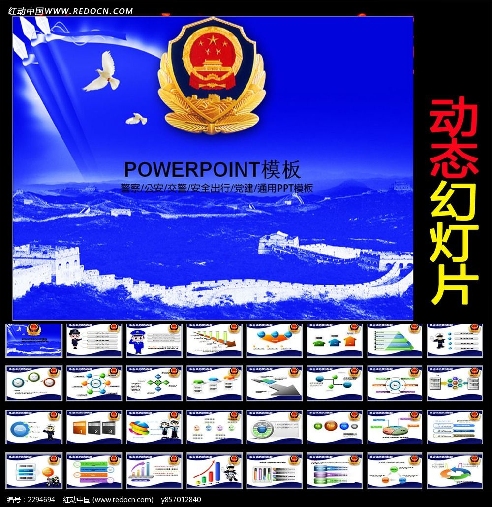 蓝色公安交警ppt_ppt模板/ppt背景图片图片素材