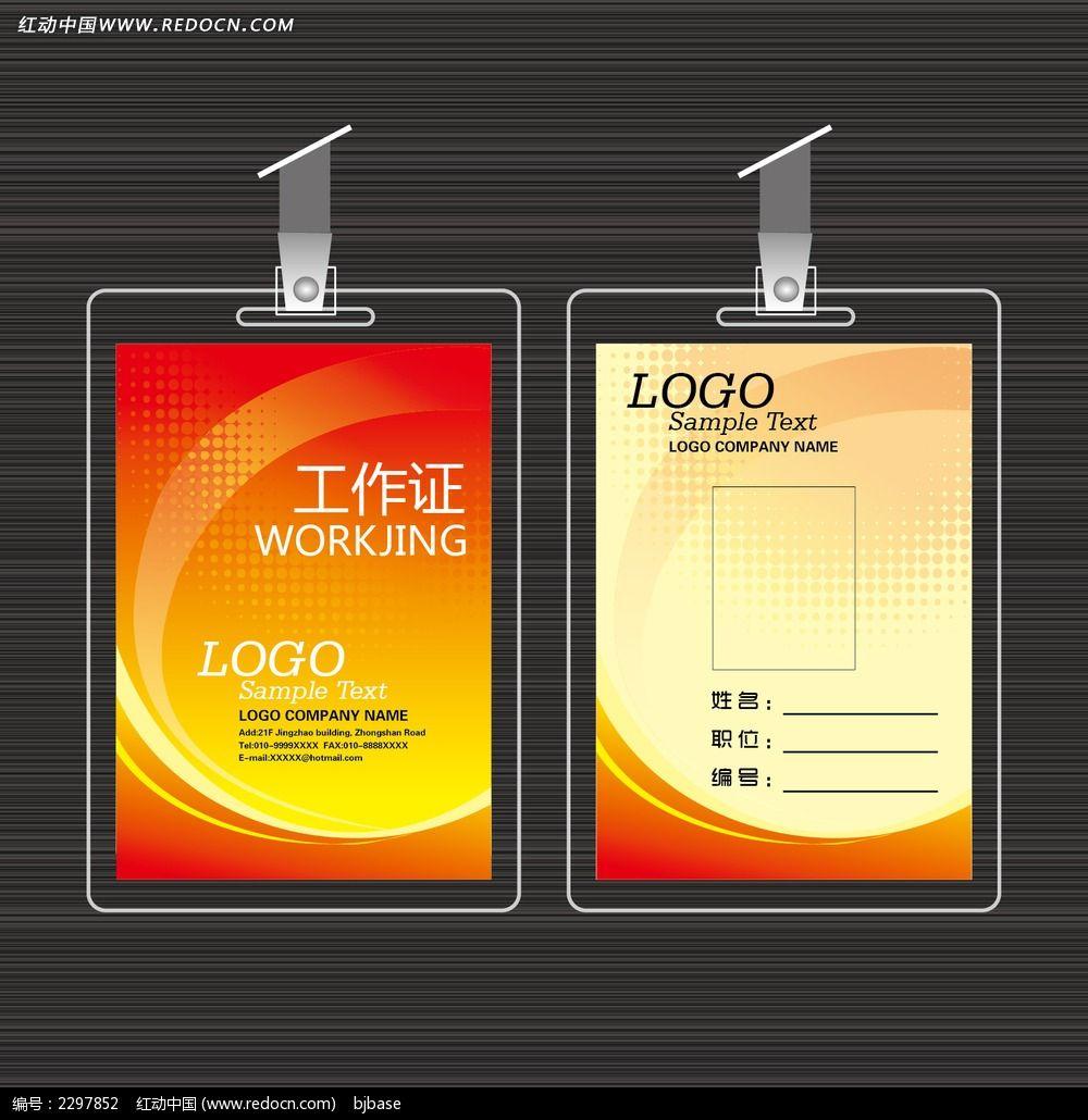 橘红色工作证设计图片