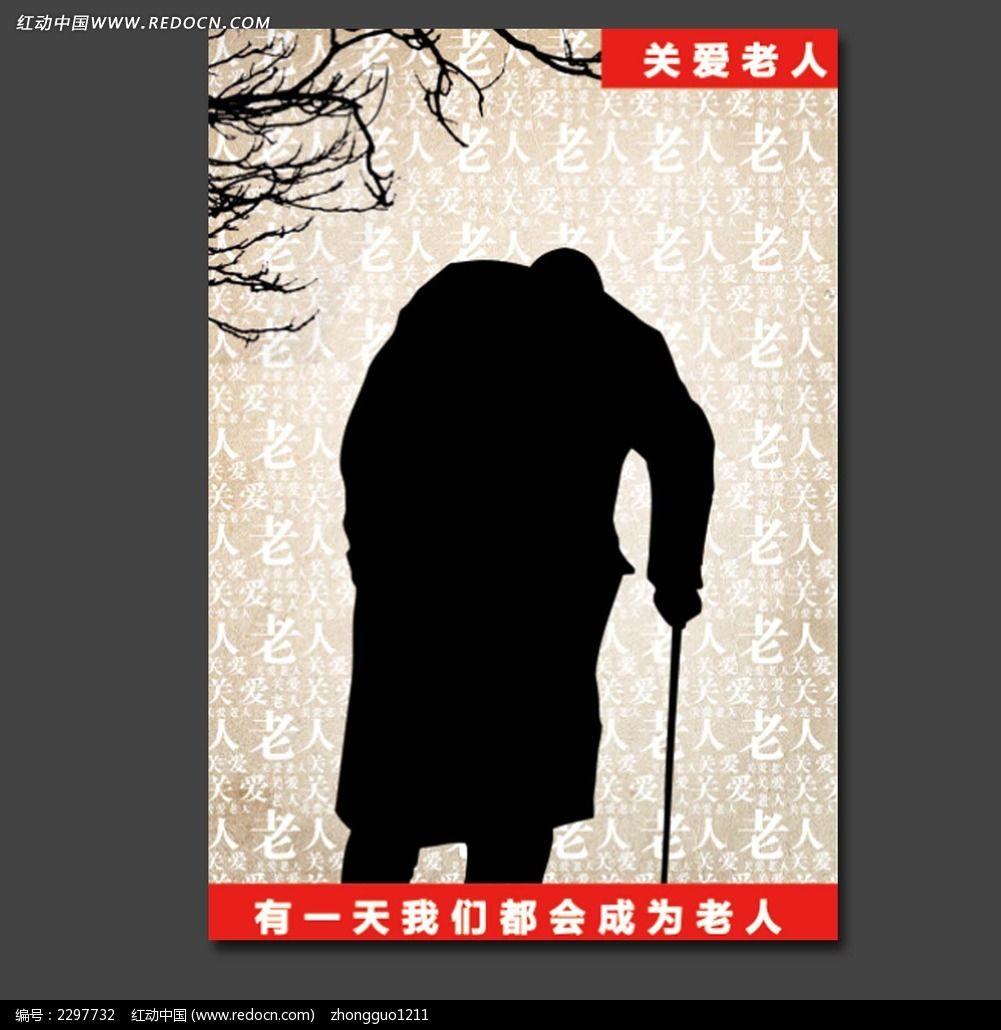 标签:关爱老人创意海报 呵护老人公益广告 创意招贴下载 创意招贴设图片