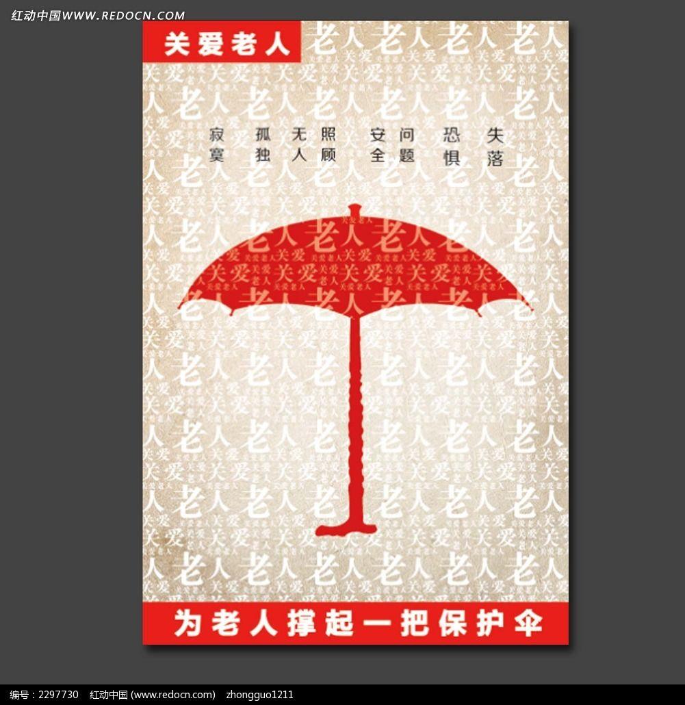 关爱老人创意招贴_海报设计/宣传单/广告牌图片素材