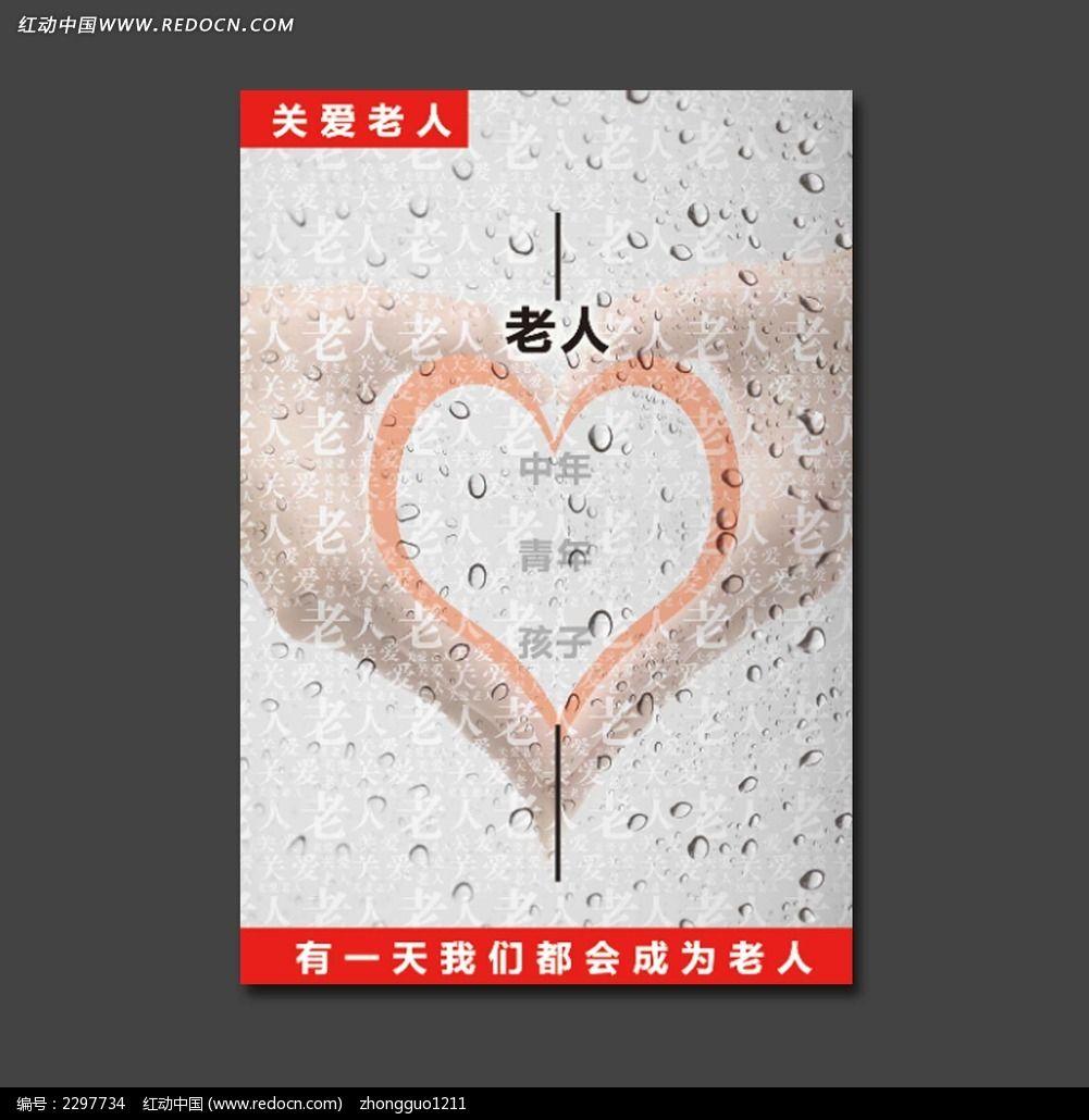 关爱老人创意招贴素材下载 编号2297734 红动网图片