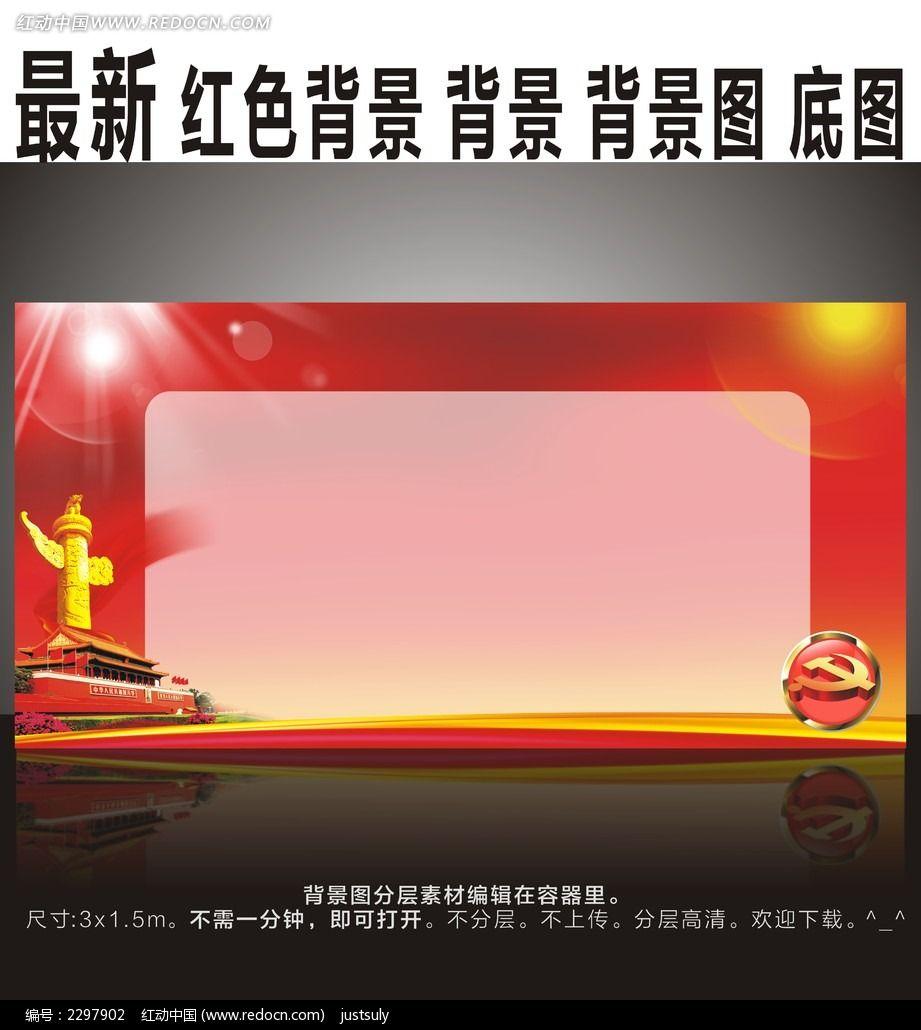 天安门 党徽 华表 天空光线 光晕 党建素材-8款 党建展板模板设计图片