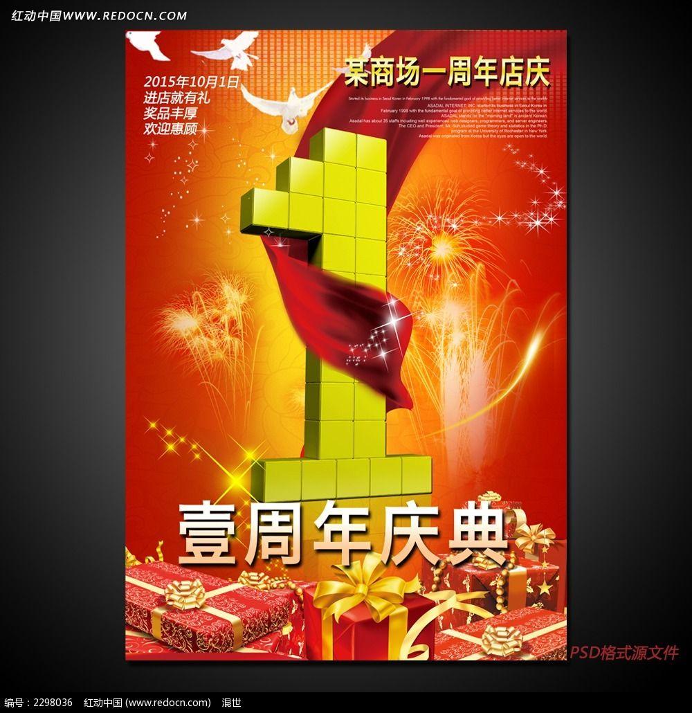 标签:周年店庆海报 周年庆典 商业促销海报 1周年店庆海报 一周年庆
