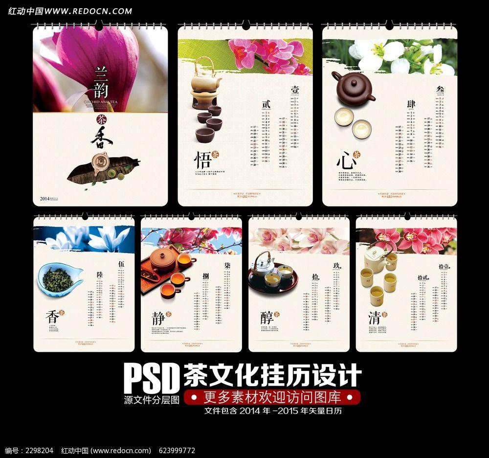 2014年茶文化挂历设计模板下载(编号:2298204)