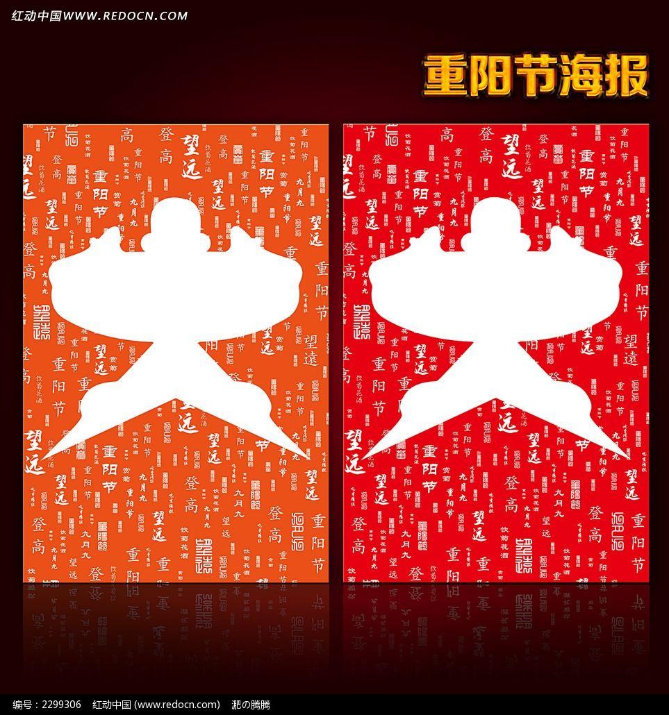 重阳节海报设计