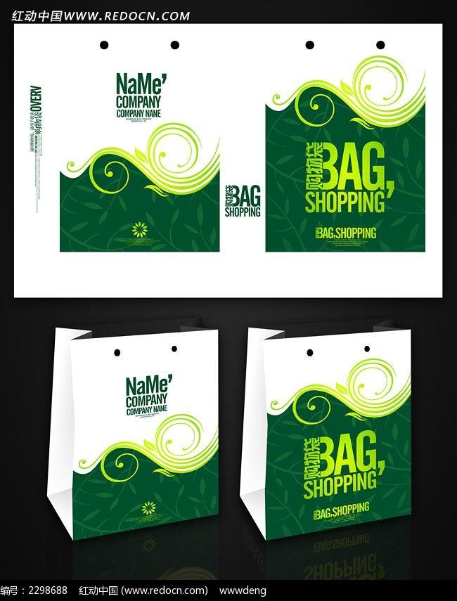 创意绿色环保手提袋