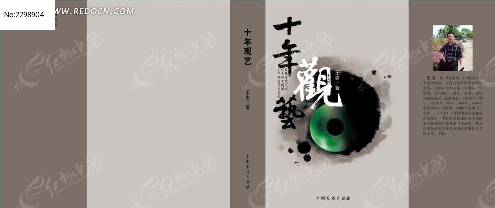 书籍封面设计模板图片