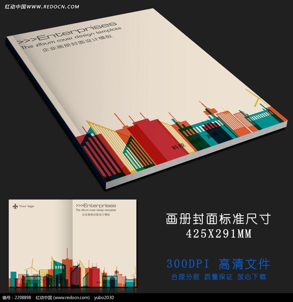 城市规划画册封面设计图片