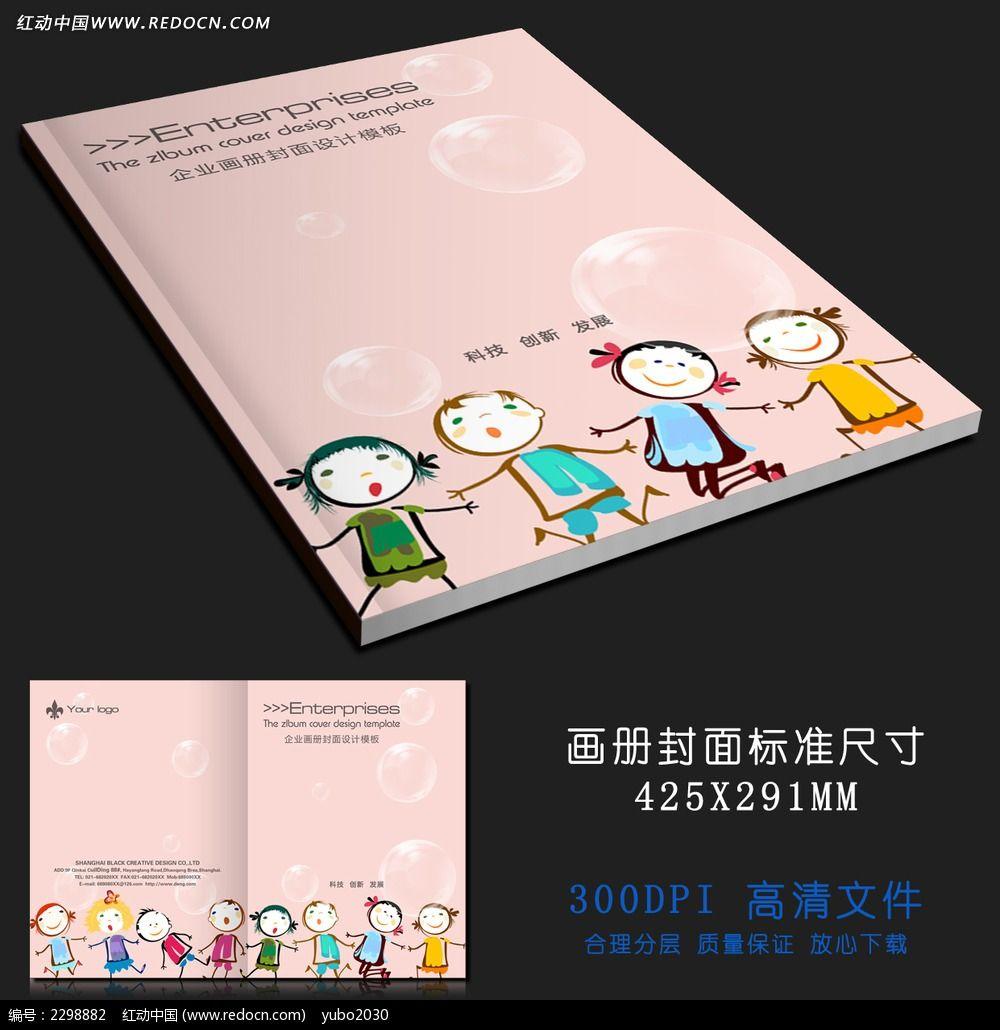 15款 幼儿园画册封面