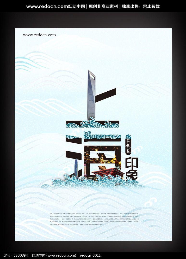 印象上海文化海报图片