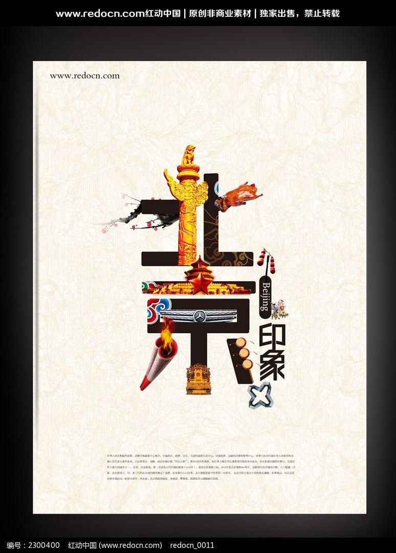 印象北京文化海报图片