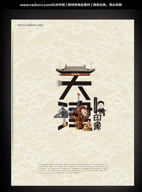 印象天津文化海报 PSD