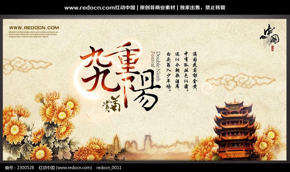中国风 赏菊 水墨菊花 云纹 中国传统节日 重阳节活动海报 节日宣传海