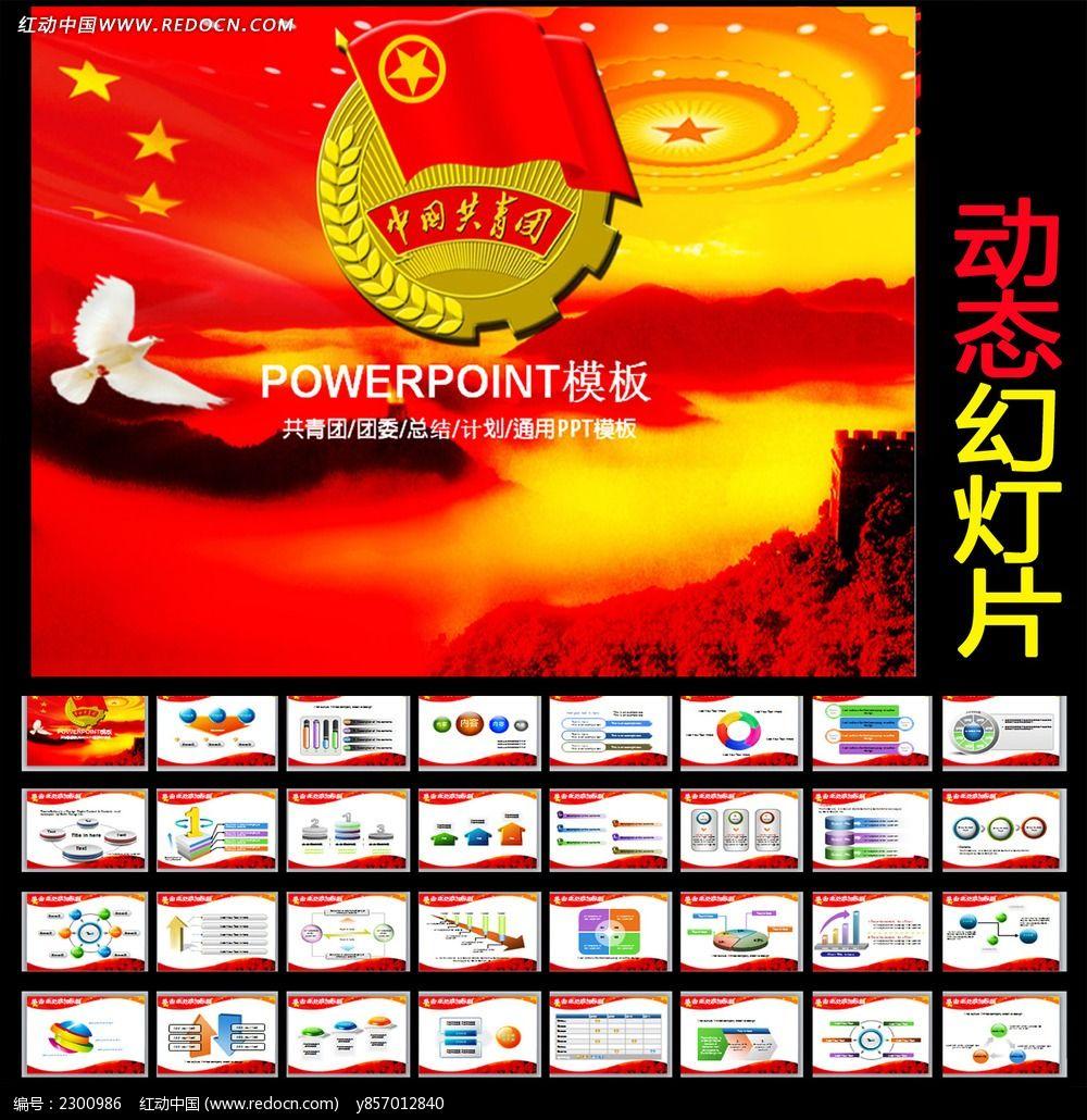 红色共青团ppt模板