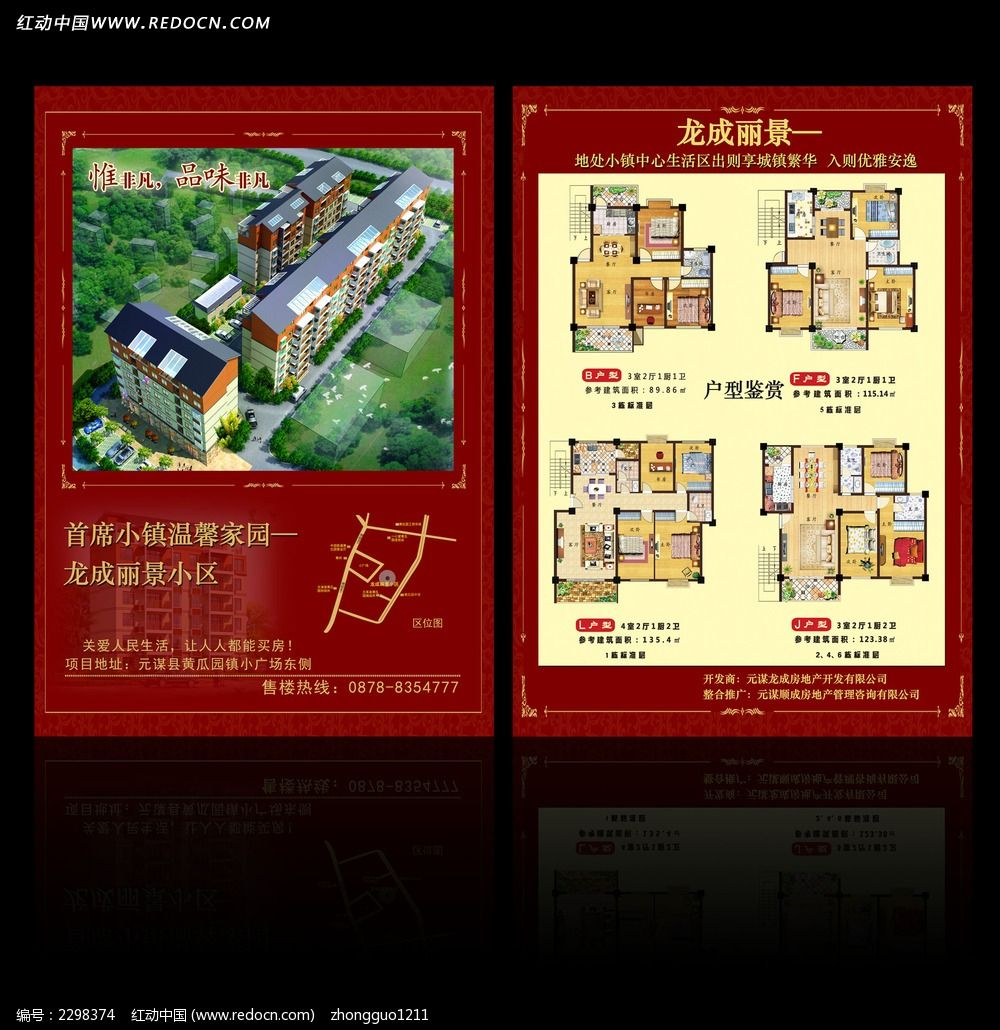 12款 房地产户型图单页模板设计