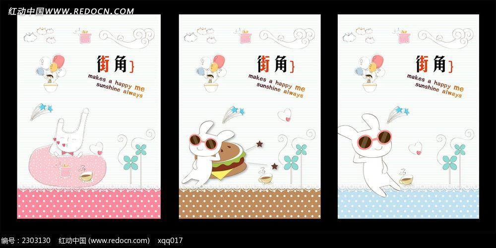 懒兔日记本封面设计模板下载(编号:2303130)