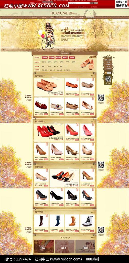 原创设计稿 淘宝素材 淘宝装修模板 秋季女鞋装修  请您分享: 素材图片
