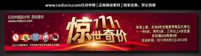 双11光棍节活动banner