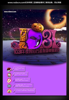 万圣节派对活动海报