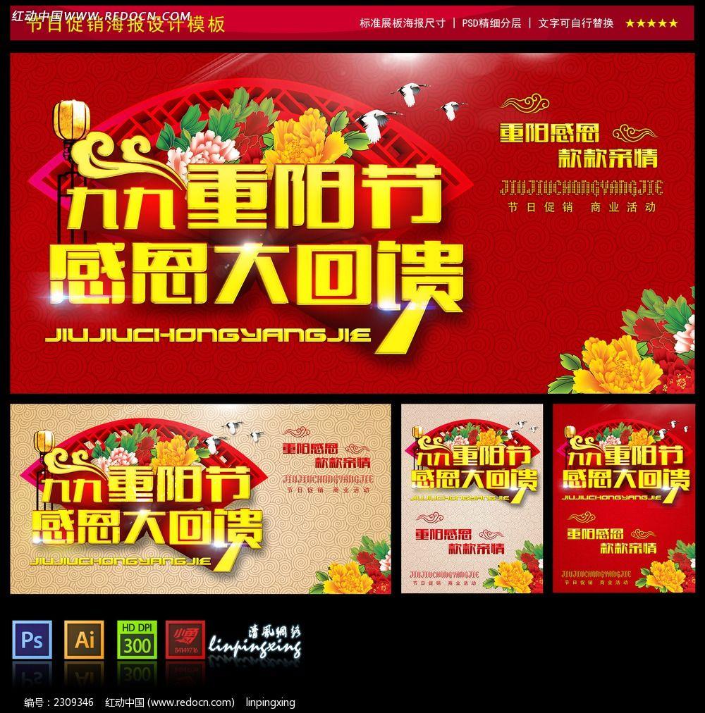 云纹 窗格 宫灯 促销活动 海报吊旗展板下载-11款 中国风九九重阳节