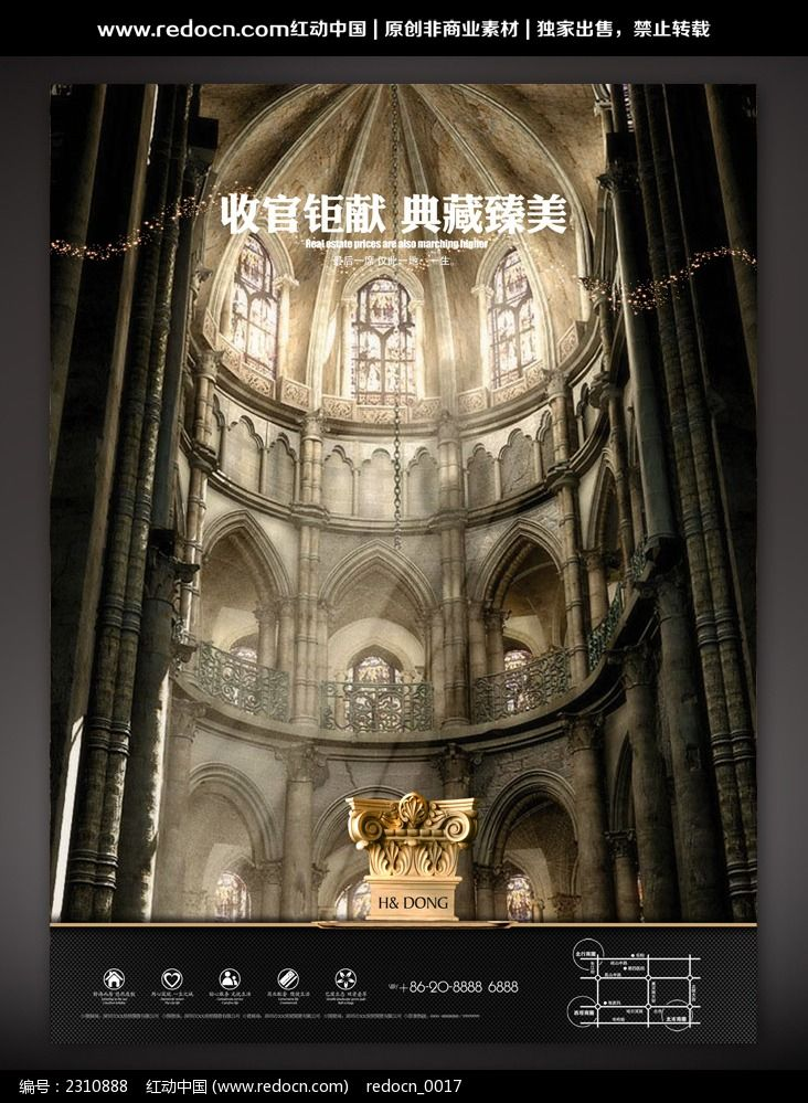 7款 欧式贵族房地产促销海报psd素材下载