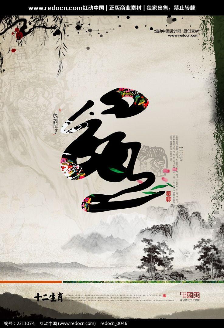 原创设计稿 海报设计/宣传单/广告牌 艺术海报 十二生肖海报-鼠  请您