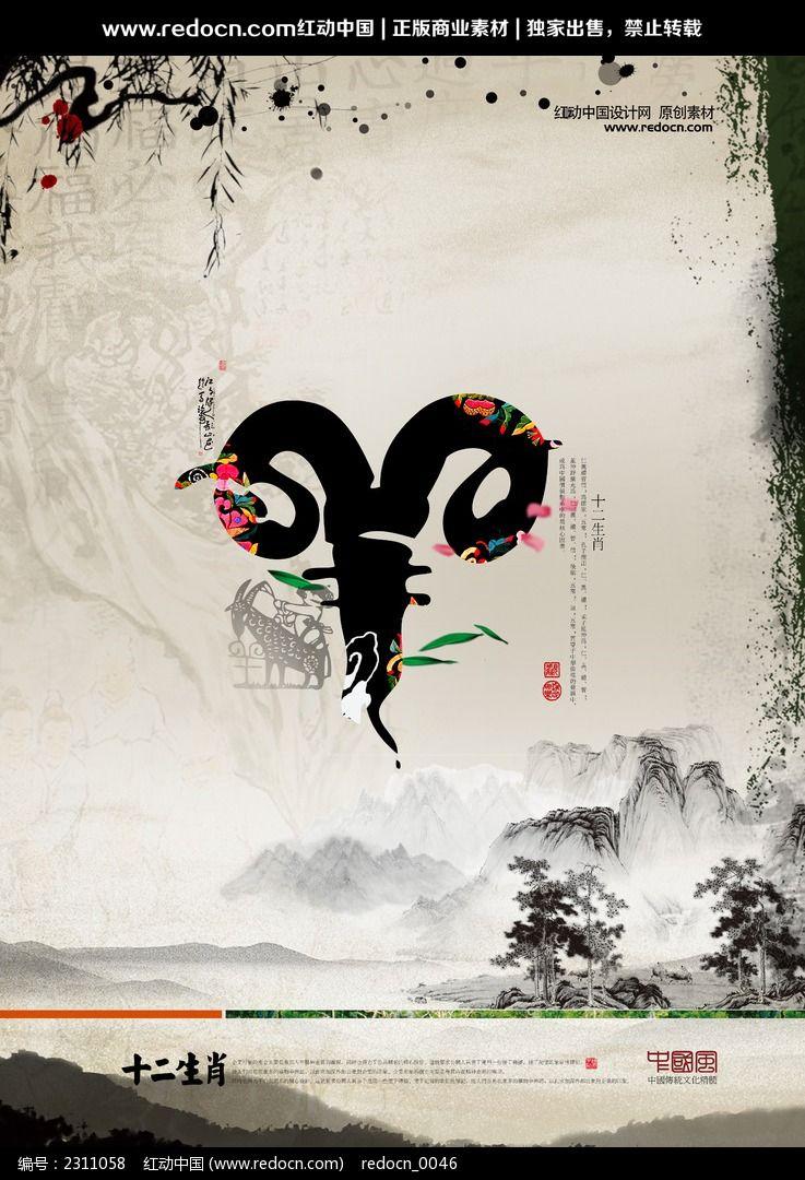 十二生肖海报-羊图片