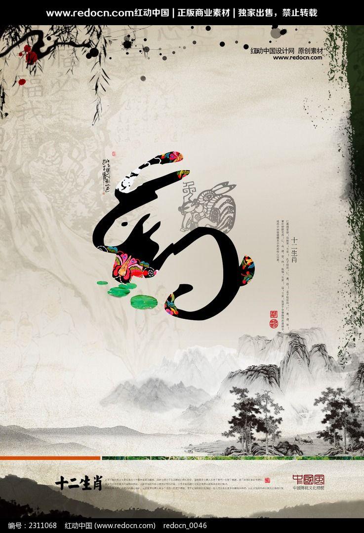 十二生肖海报-兔图片