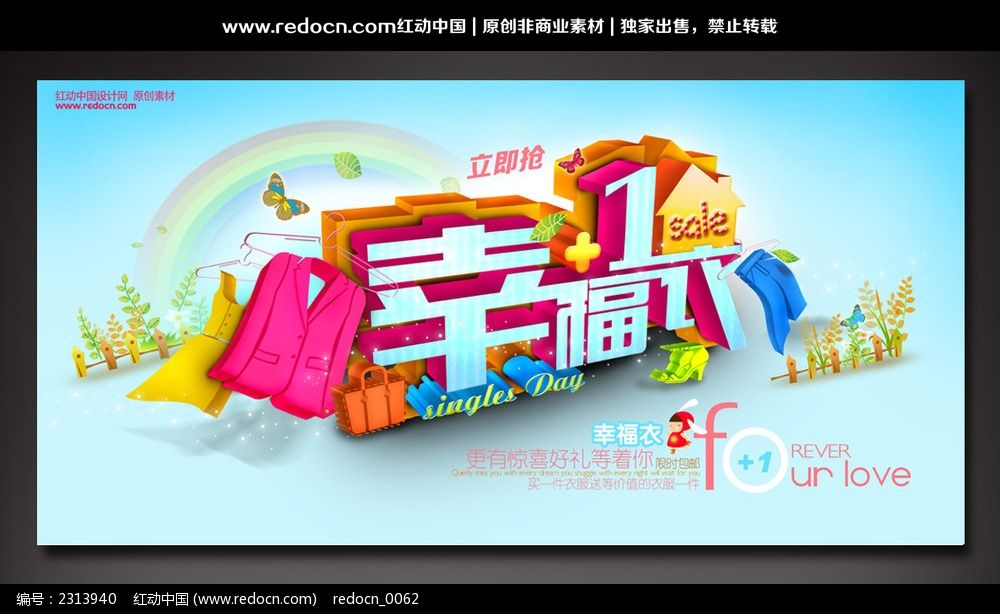 服装促销活动海报_海报设计/宣传单/广告牌图片素材